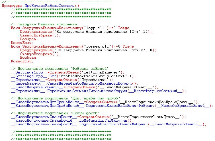 Код подключения в ГМ
